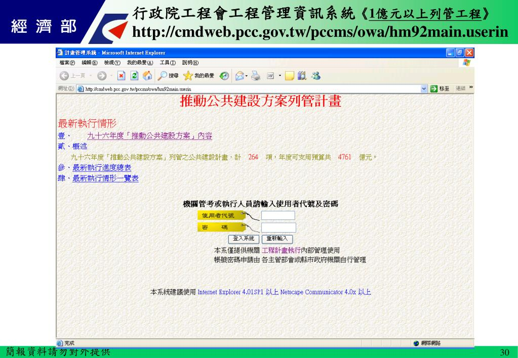 PPT - 「推動公共建設方案」 管考制度 PowerPoint Presentation - ID:3732667