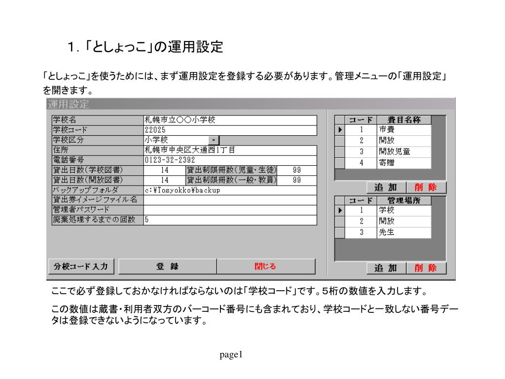 PPT - 「としょっこ」初期導入の手引き PowerPoint Presentation - ID:3734636