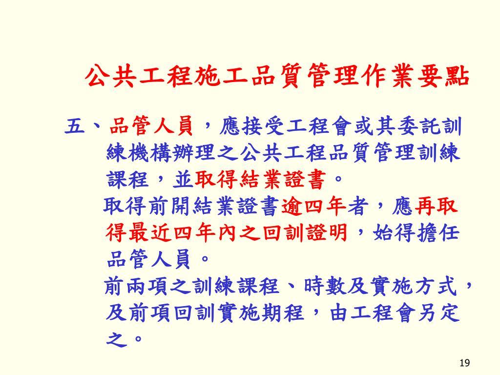 PPT - 施工品質要求 行政院公共工程委員會 楊欽銘 ( 查核委員 ) PowerPoint Presentation - ID:3736768