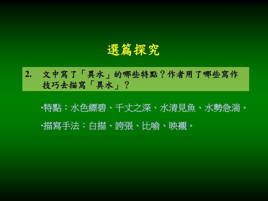 PPT - 與宋元思書 PowerPoint Presentation. free download - ID:3741392