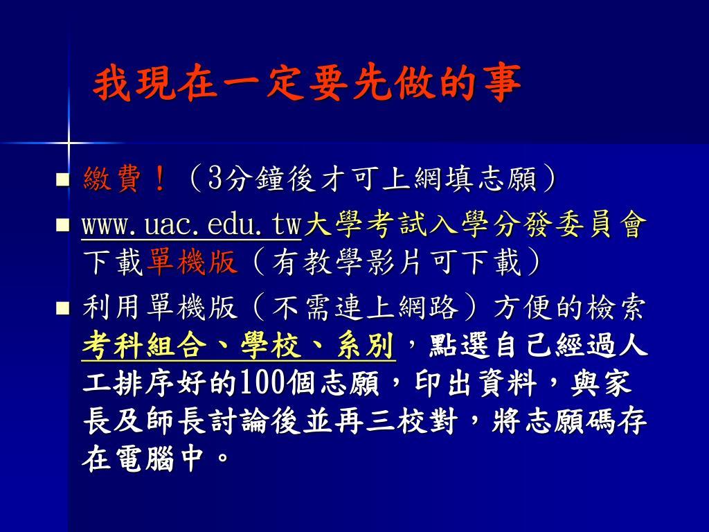 PPT - 103 選填志願說明會 PowerPoint Presentation - ID:3752513