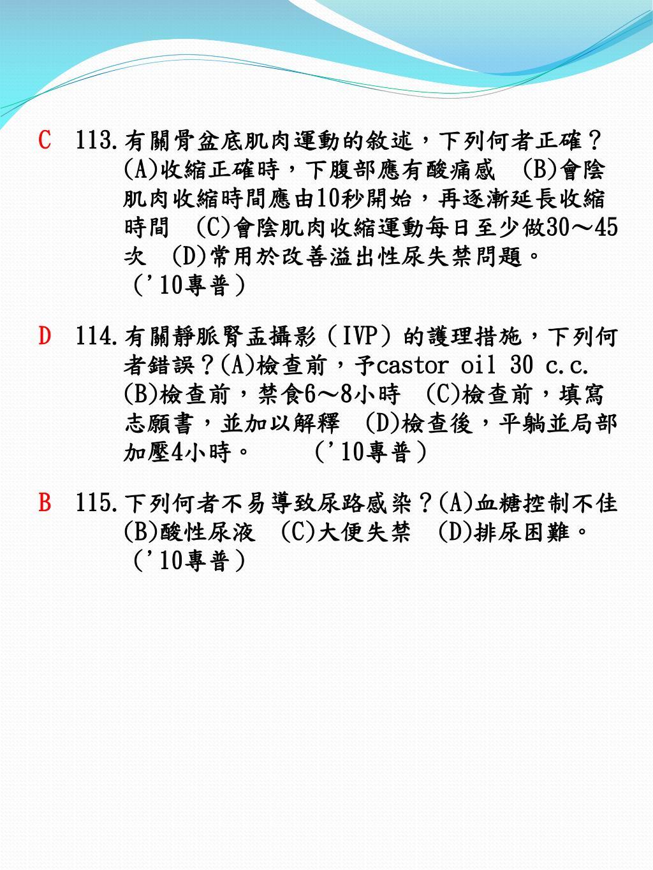 PPT - 內外科 護理 主題 十二 : 泌尿 系統疾患之護理 ( 共 151 題 ) PowerPoint Presentation - ID:3770617