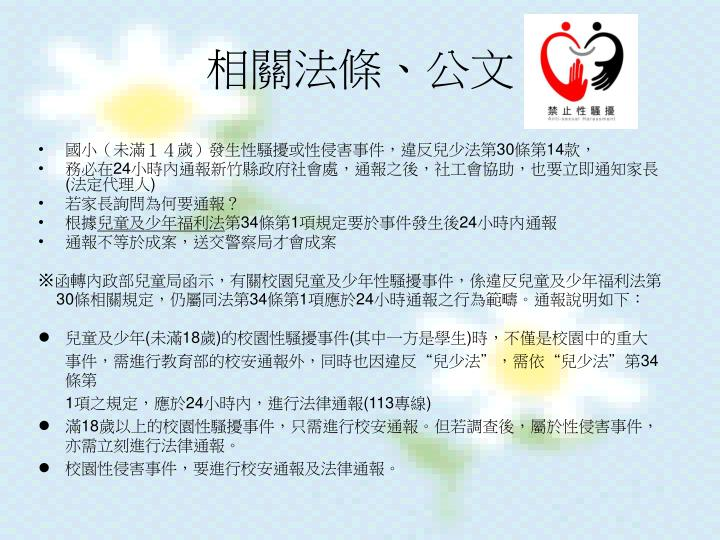 PPT - 新竹縣埔和國小 100 學年 性別平等教育宣導 PowerPoint Presentation - ID:3771928