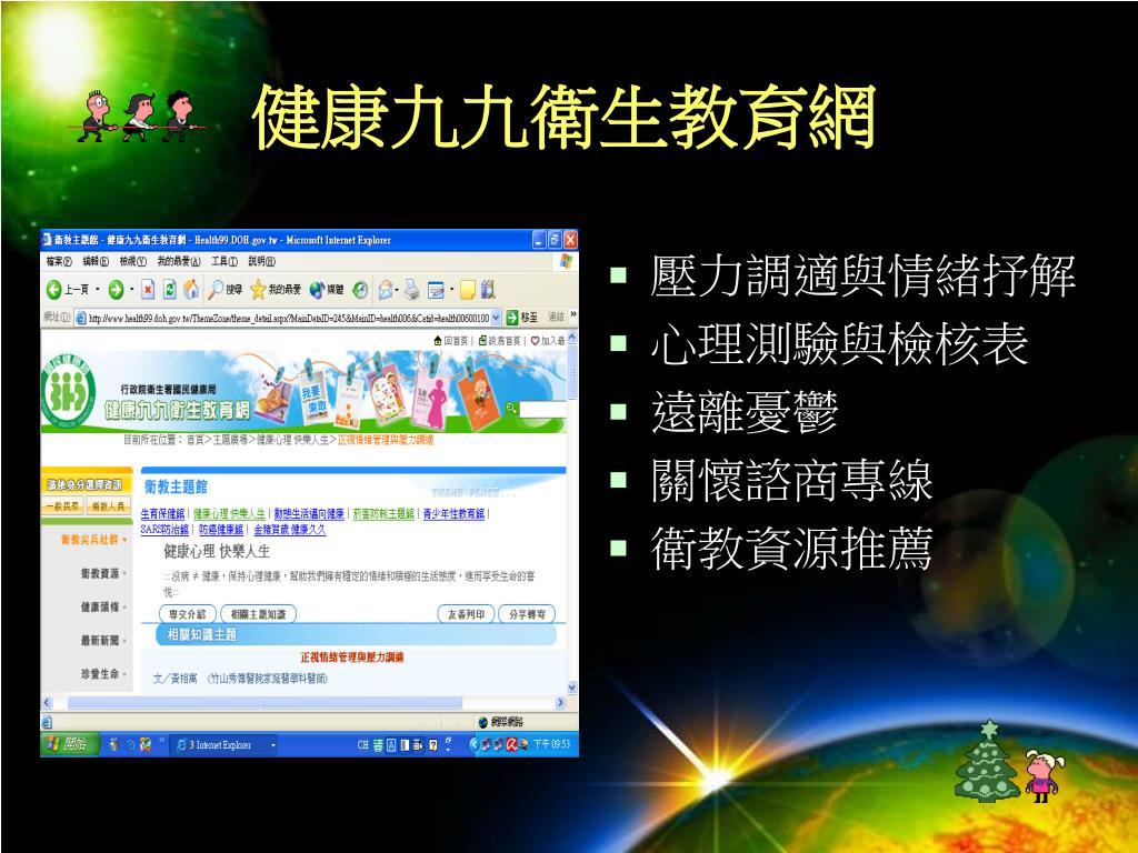 PPT - 柯氏憂鬱量表 施測說明及介入 PowerPoint Presentation - ID:3775237