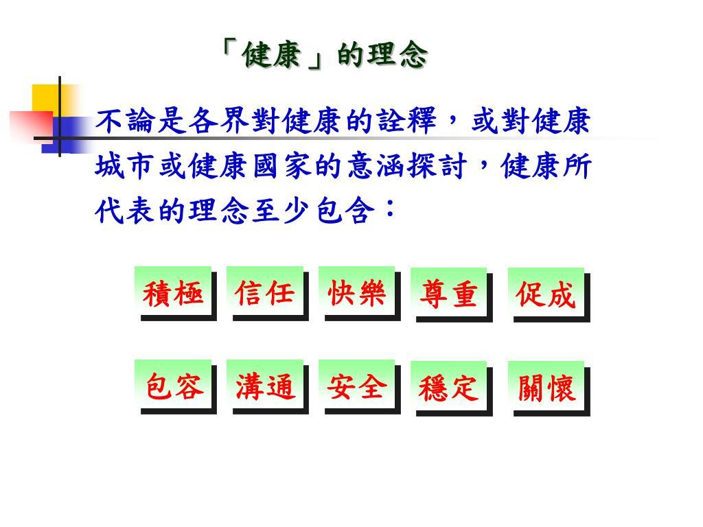 PPT - 中壢市公所志工講習 健康與快樂人生 PowerPoint Presentation - ID:3775259