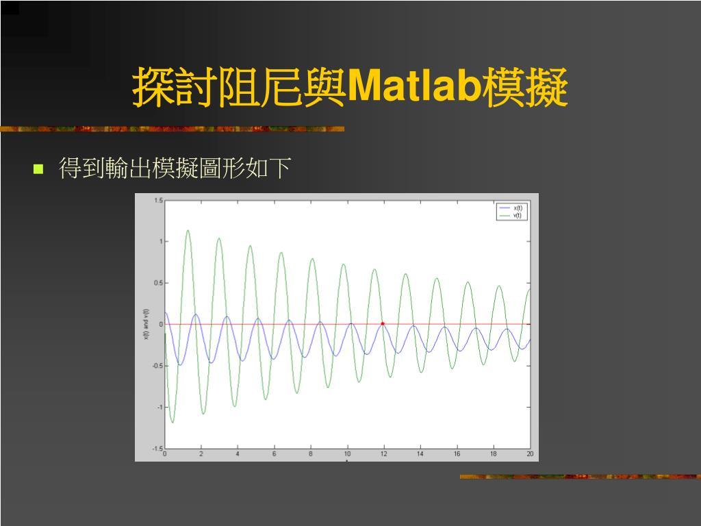 PPT - 簡諧運動數學模式建立之研究 PowerPoint Presentation, free download - ID:3791704