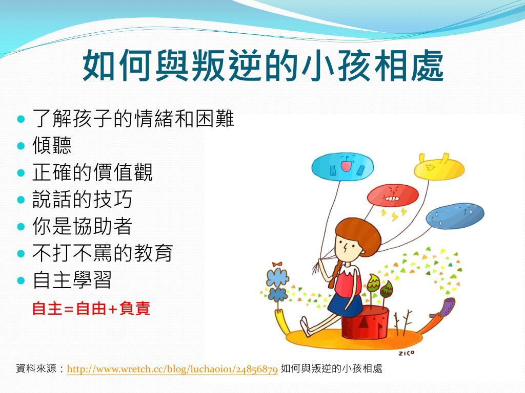 PPT - 親 職 教 育 給孩子一次叛逆的機會 PowerPoint Presentation - ID:3797255