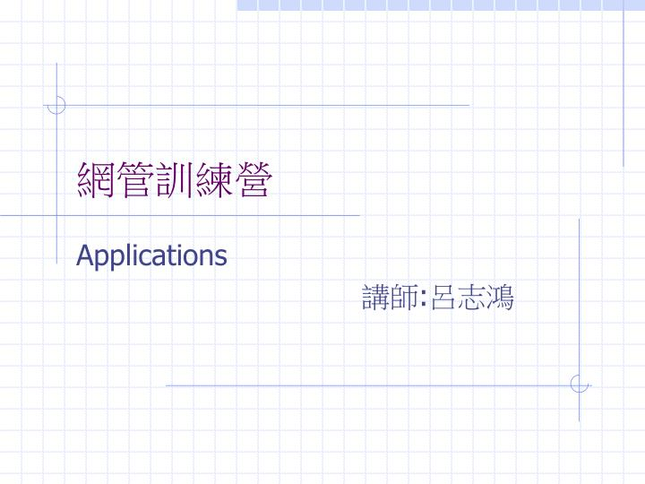 PPT - 網管訓練營 PowerPoint Presentation. free download - ID:3872430