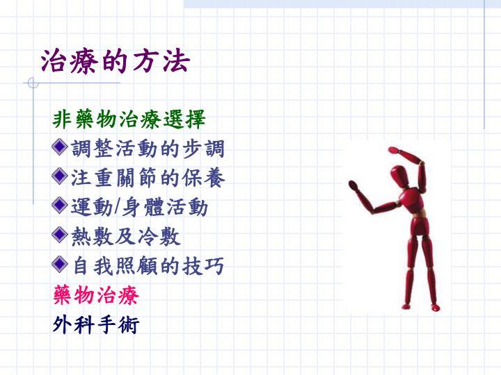 PPT - 退化性關節炎 PowerPoint Presentation - ID:3882887