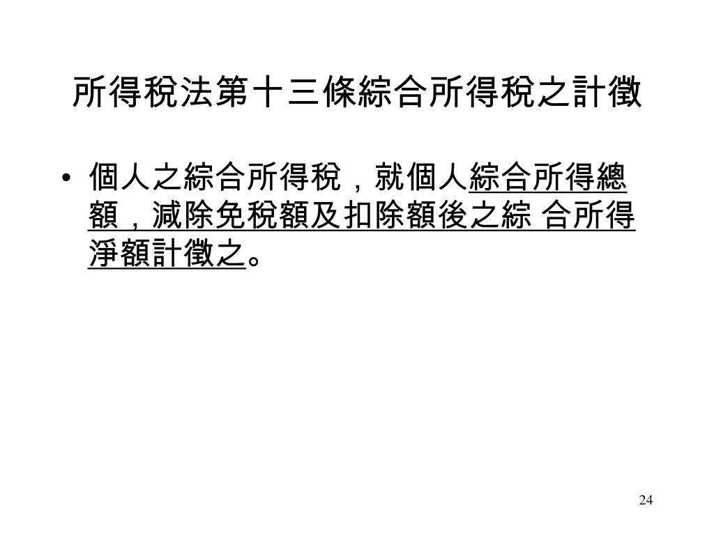 PPT - 財政部臺灣省南區國稅局嘉義市分局 PowerPoint Presentation - ID:3907433