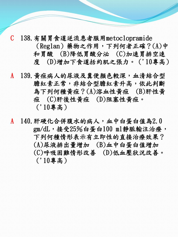PPT - 內外科 護理 主題九 : 消化系統 疾患之護理 ( 共 195 題 ) PowerPoint Presentation - ID:3913468