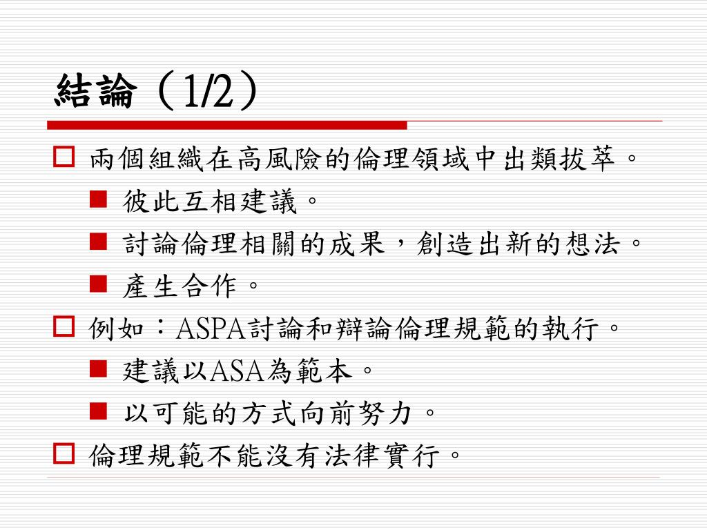 PPT - A comparative analysis of the ASA and ASPA ethics initiatives PowerPoint Presentation - ID:3956297