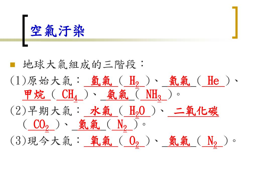 PPT - 第四章 永續發展 PowerPoint Presentation, free download - ID:4021574
