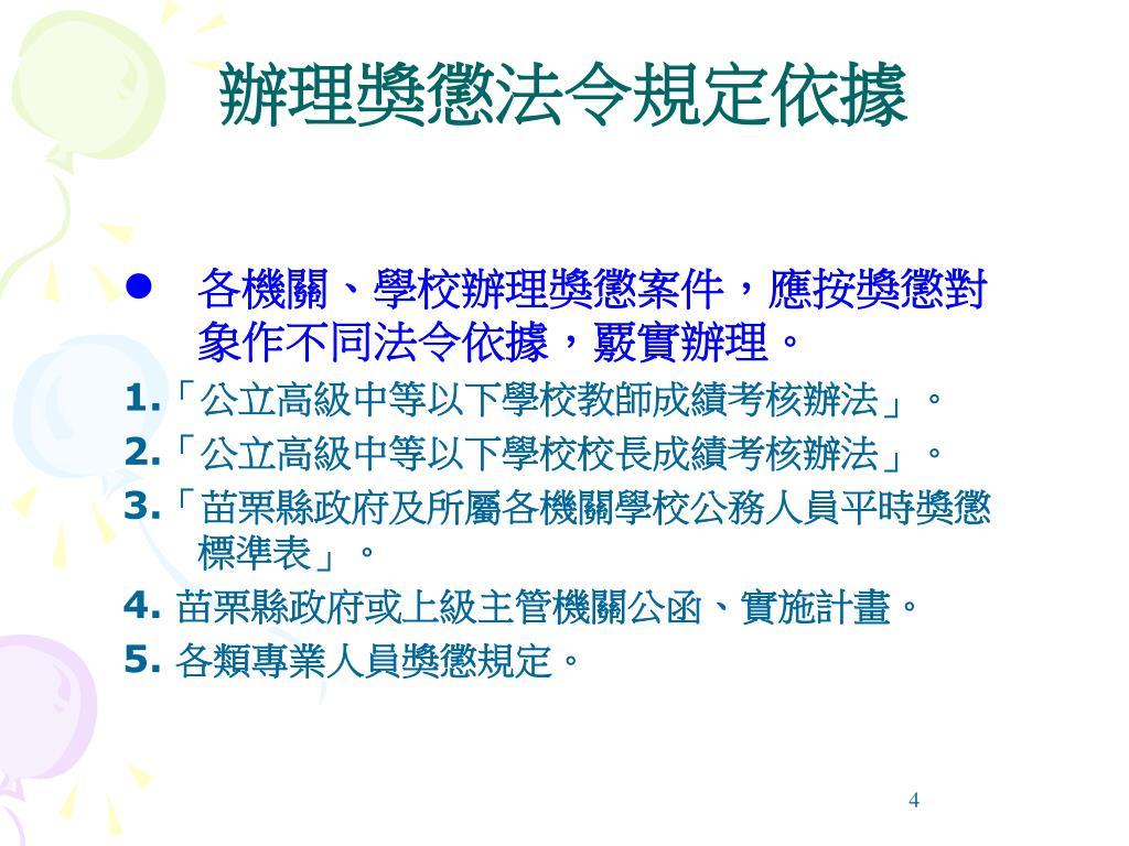 PPT - 網際網路版人力資源管理系統 (WebHR) 獎懲作業 PowerPoint Presentation - ID:4022678