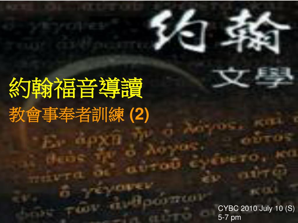PPT - 約翰福音導讀 PowerPoint Presentation. free download - ID:4062834
