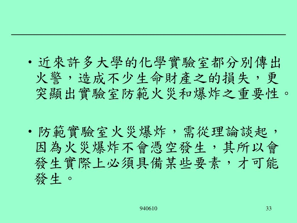 PPT - 火災爆炸防止 PowerPoint Presentation. free download - ID:4071719