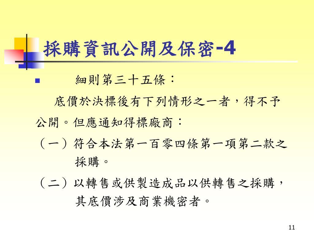 PPT - 第二章 招標(六) PowerPoint Presentation. free download - ID:4143082