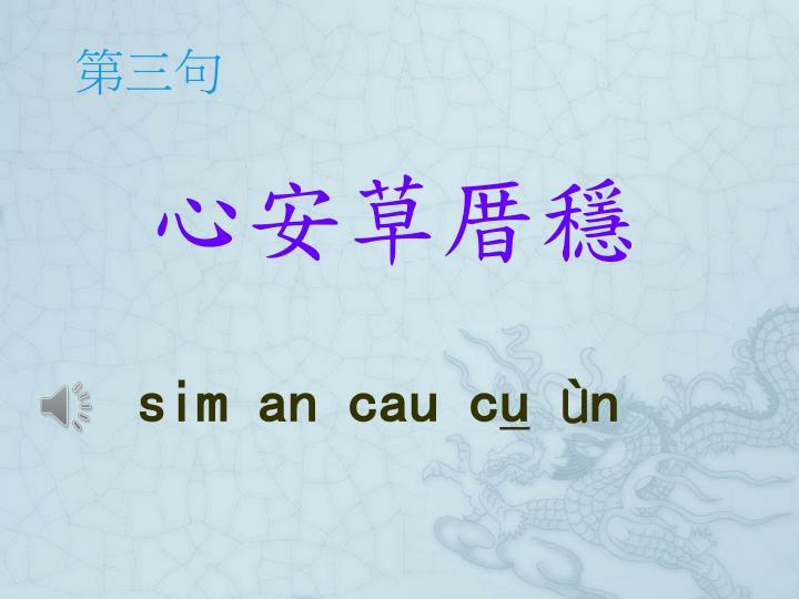 PPT - 阿蓮國小 二年級 下學期 閩南語每週一句 俗諺語教學 PowerPoint Presentation - ID:4147787