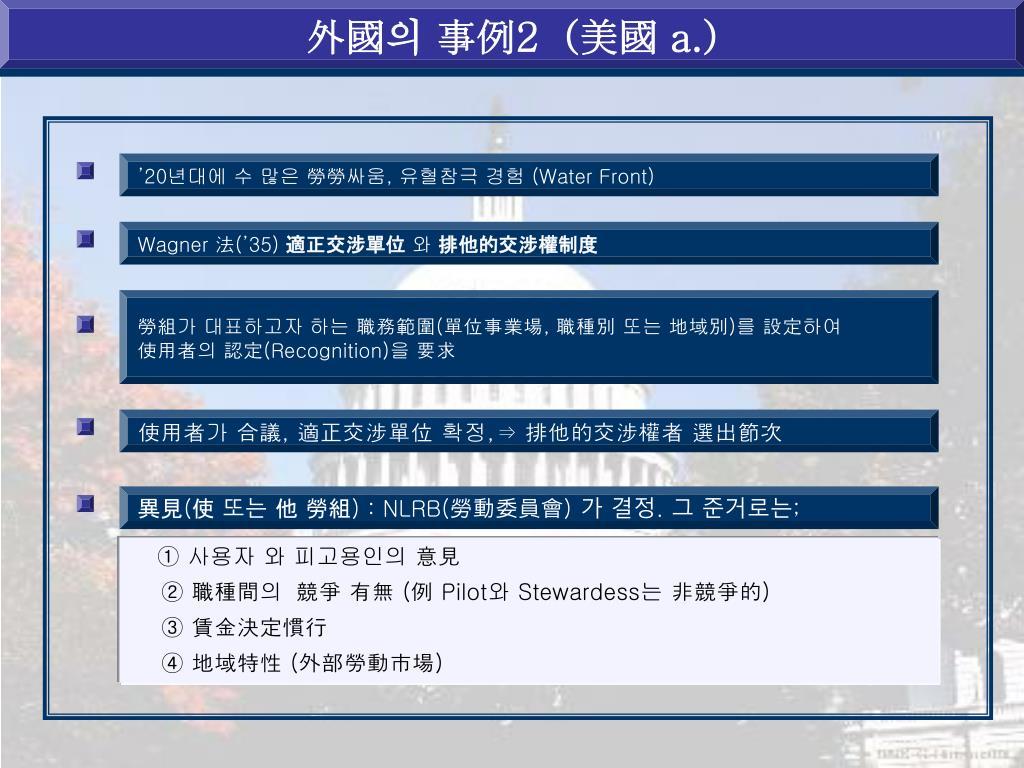 PPT - 복수노조 교섭창구단일화 방안과 전임자임금불지급 문제 PowerPoint Presentation - ID:4172525
