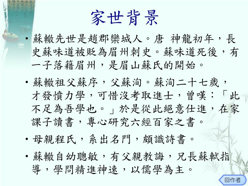 PPT - 上樞密韓太尉書 PowerPoint Presentation. free download - ID:4231260