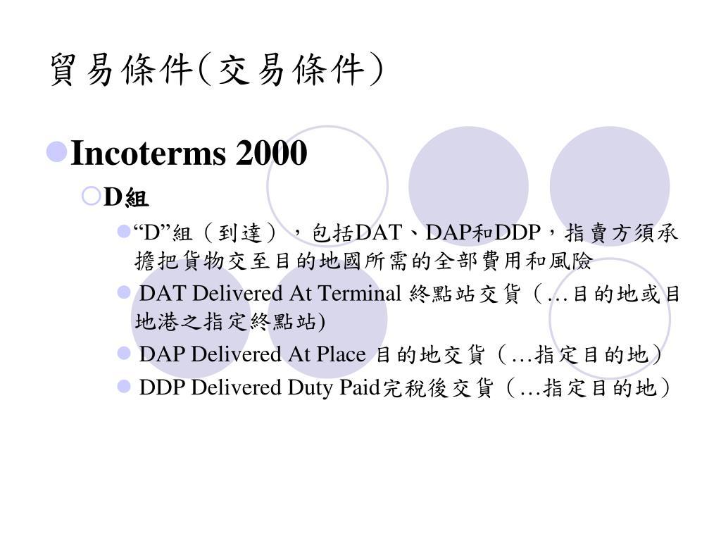 PPT - 貿易條件與提單 PowerPoint Presentation. free download - ID:4246154