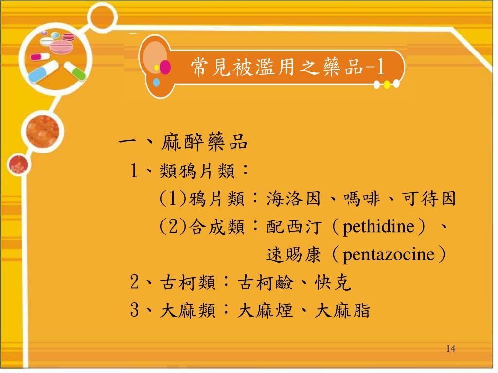 PPT - 防制藥物濫用宣導 Anti Drug Abuse PowerPoint Presentation - ID:4257482