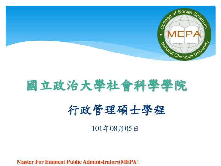 PPT - 行政管理碩士學程 PowerPoint Presentation - ID:4264399