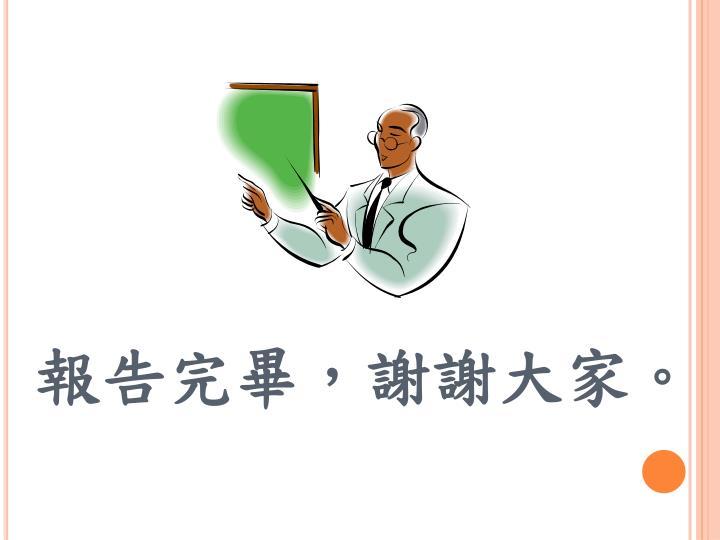 PPT - 企 業 概 論 第 七 章 專題報告 PowerPoint Presentation - ID:4272937