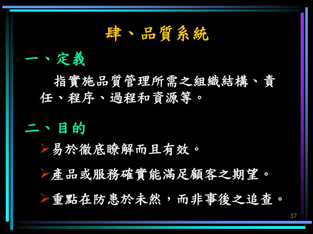 PPT - 品管組織與標準化 PowerPoint Presentation. free download - ID:4314005