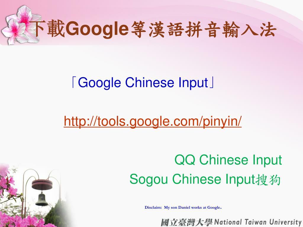 PPT - 中文輸入 — 漢語拼音 PowerPoint Presentation. free download - ID:4344937