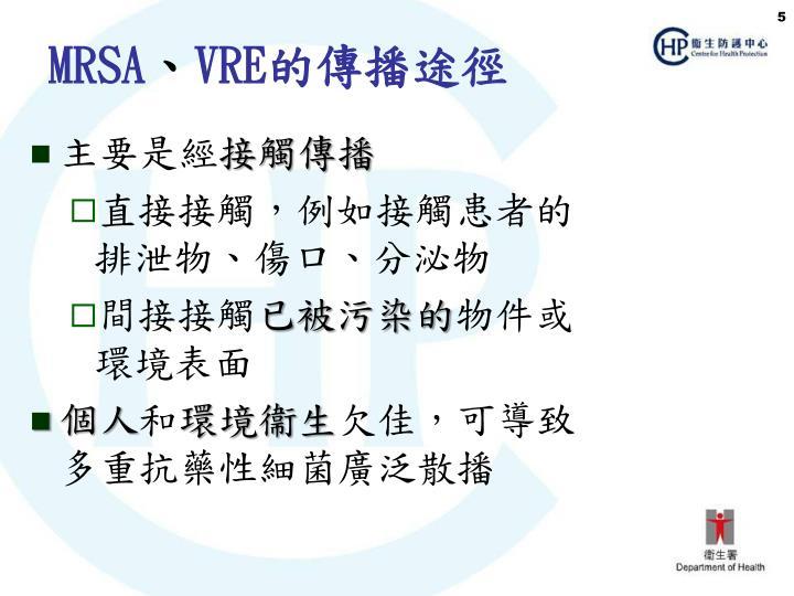 PPT - 認識多重抗藥性細菌 PowerPoint Presentation - ID:4366299