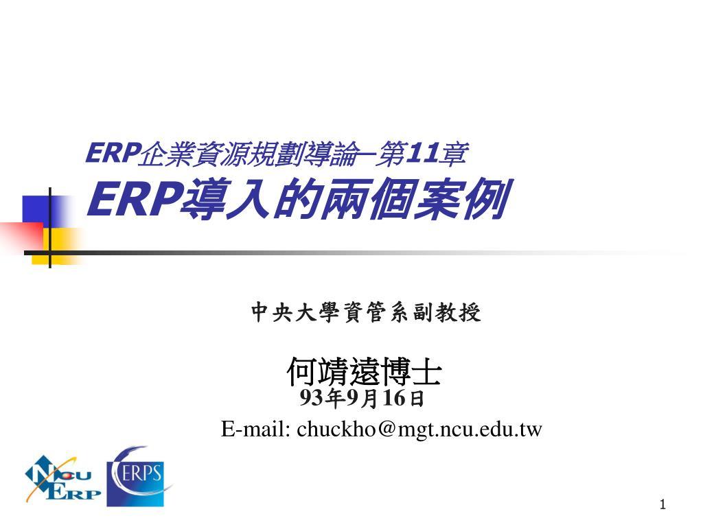 PPT - ERP 企業資源規劃導論─第 11 章 ERP 導入的兩個案例 PowerPoint Presentation - ID:4389757