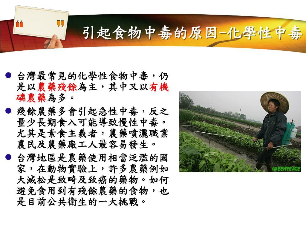 PPT - 食物中毒 I PowerPoint Presentation - ID:4408064