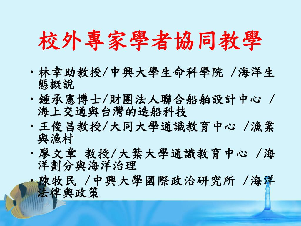 PPT - 1001- 海洋文化與臺灣 PowerPoint Presentation, free download - ID:4413997