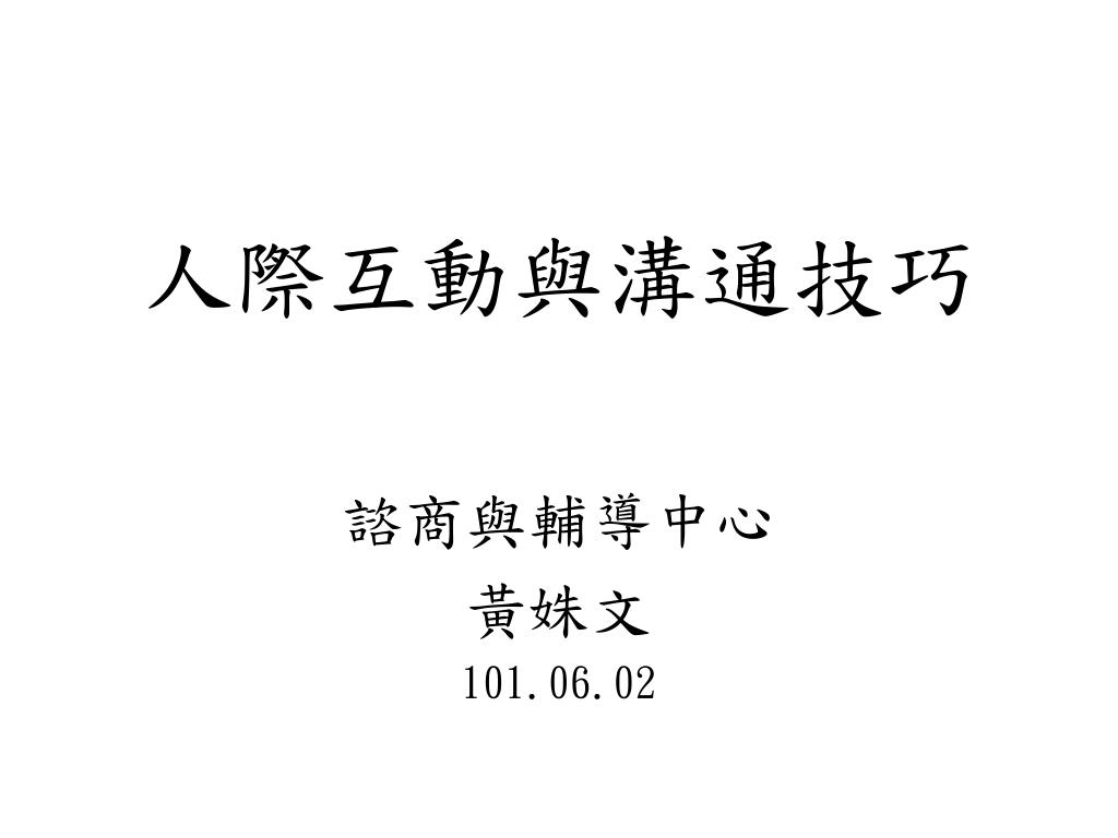 PPT - 人際互動與溝通技巧 PowerPoint Presentation, free download - ID:4414186