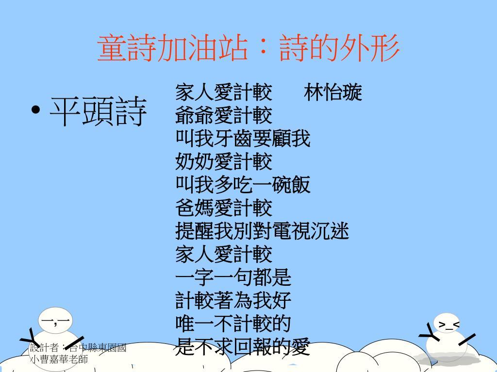 PPT - 童詩教學(二)~圖像詩 PowerPoint Presentation, free download - ID:4421900