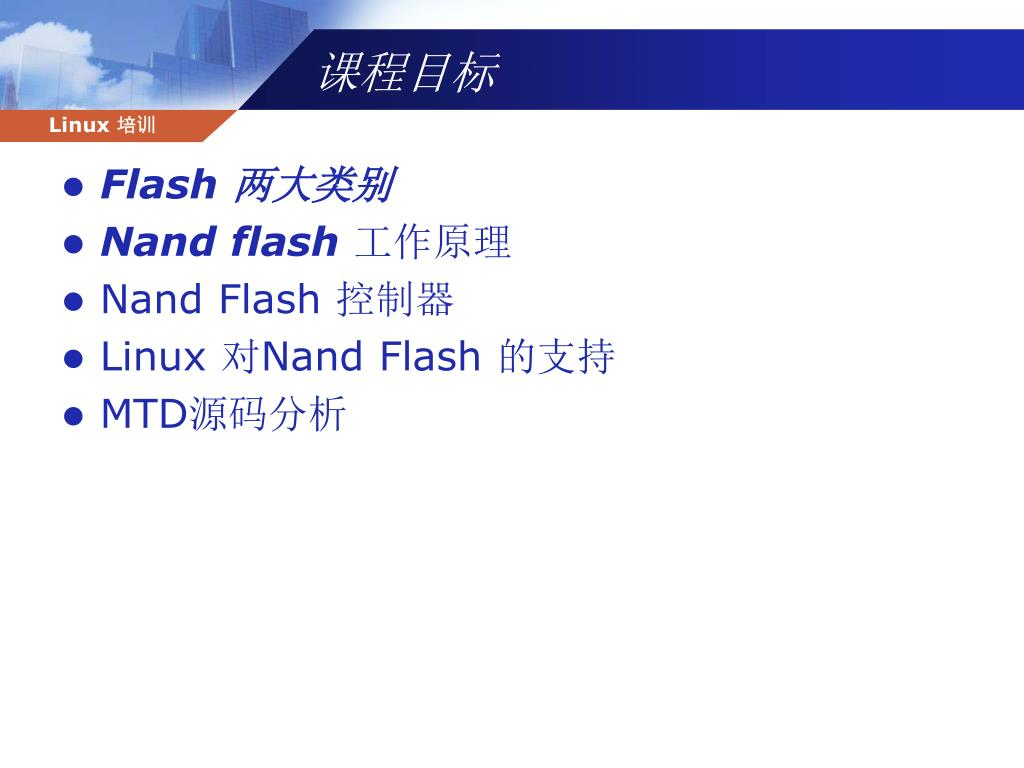 PPT - Nand flash 驅動 PowerPoint Presentation. free download - ID:4429002