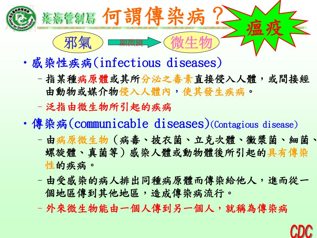 PPT - 傳染病控制 PowerPoint Presentation, free download - ID:4437133