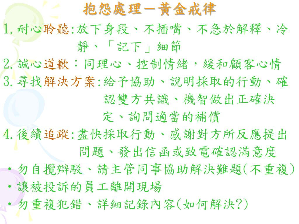 PPT - 服務禮儀 PowerPoint Presentation, free download - ID:4441604