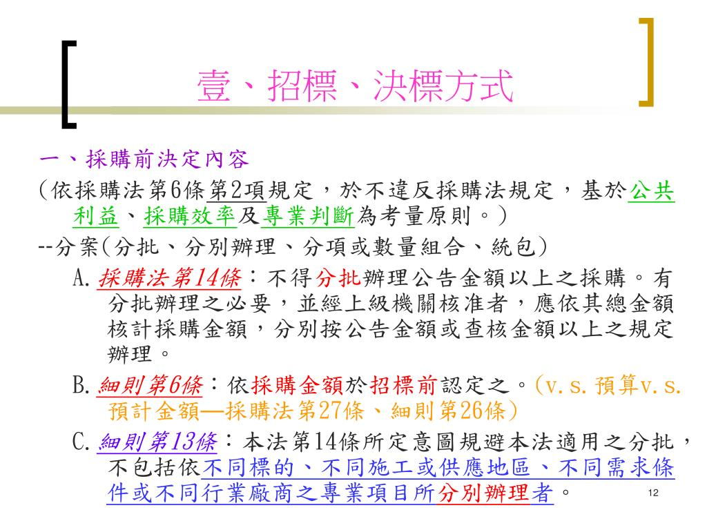 PPT - 政府採購法概要 PowerPoint Presentation. free download - ID:4469487