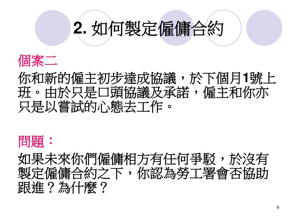 PPT - 香港專業進修學校 PowerPoint Presentation - ID:4542946