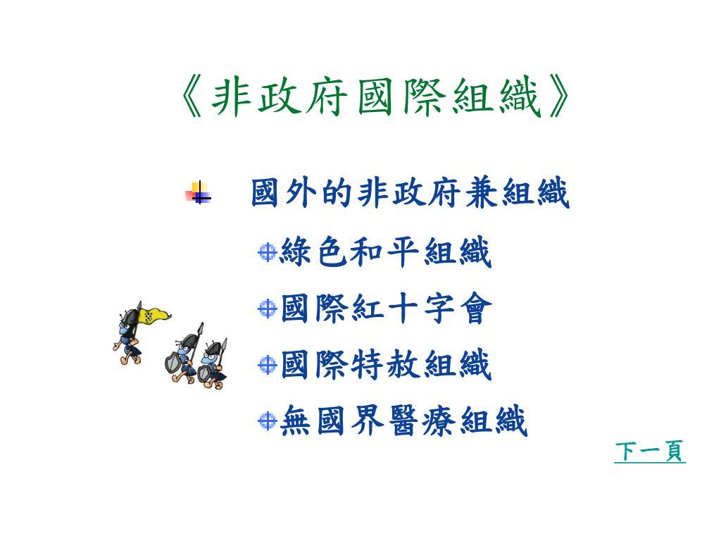 PPT - 國際組織 PowerPoint Presentation, free download - ID:4565377