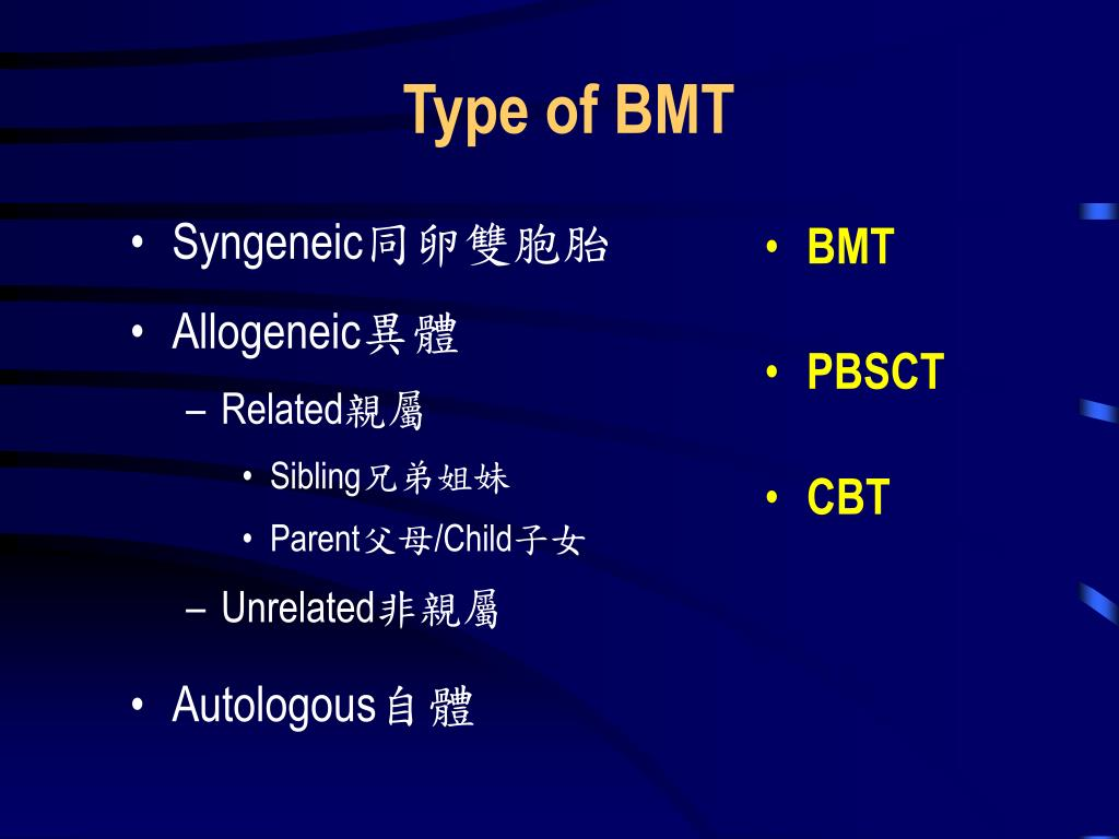PPT - 造血幹細胞移植 BMT Overview PowerPoint Presentation, free download - ID:4566803