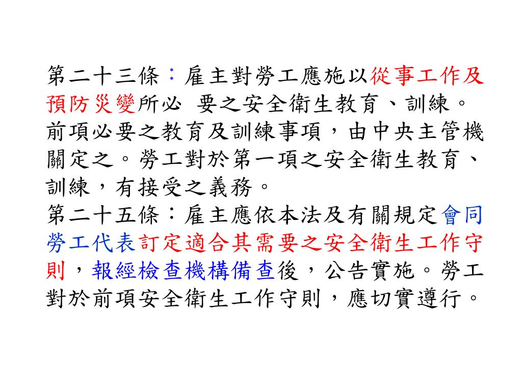PPT - 行政院勞工委員會中區勞動檢查所 陳浚國 PowerPoint Presentation - ID:4580259