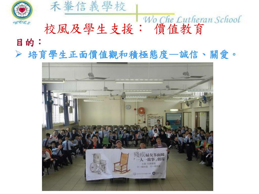 PPT - 基督教香港信義會禾輋信義學校 學校簡介 PowerPoint Presentation - ID:4601085