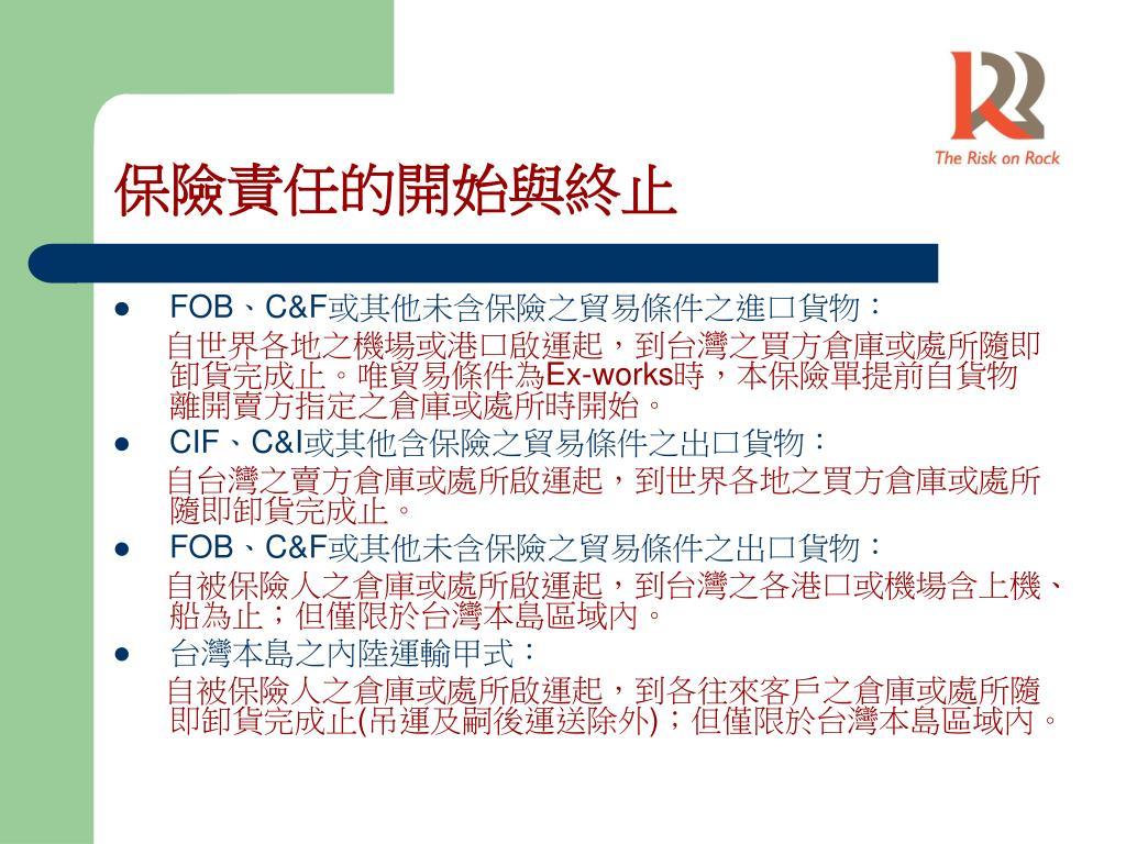 PPT - 貨物運輸保險介紹 PowerPoint Presentation, free download - ID:4631591