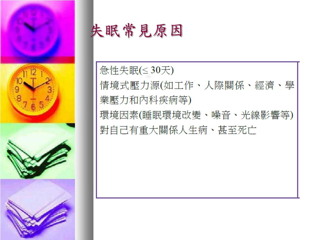 PPT - 睡眠障礙:簡介,篩檢與治療 PowerPoint Presentation, free download - ID:4641948