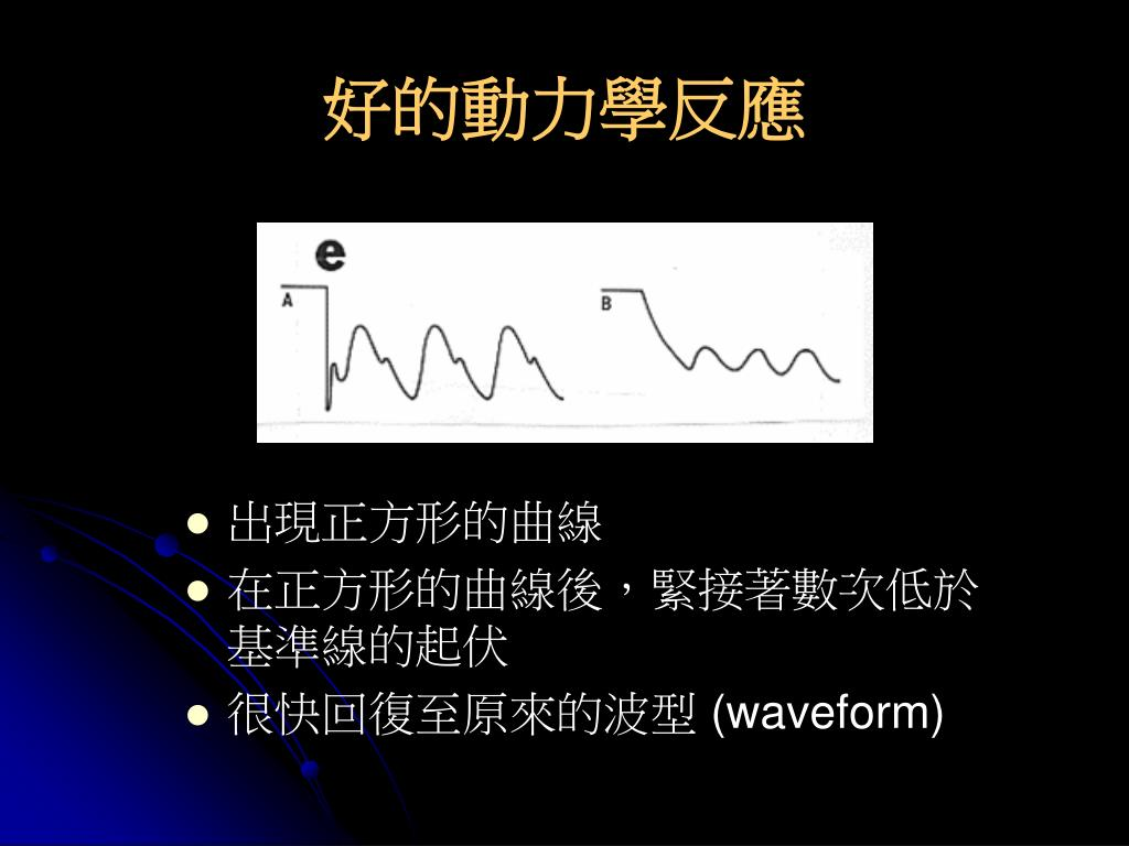 PPT - 血液動力學的監測 PowerPoint Presentation, free download - ID:4651860