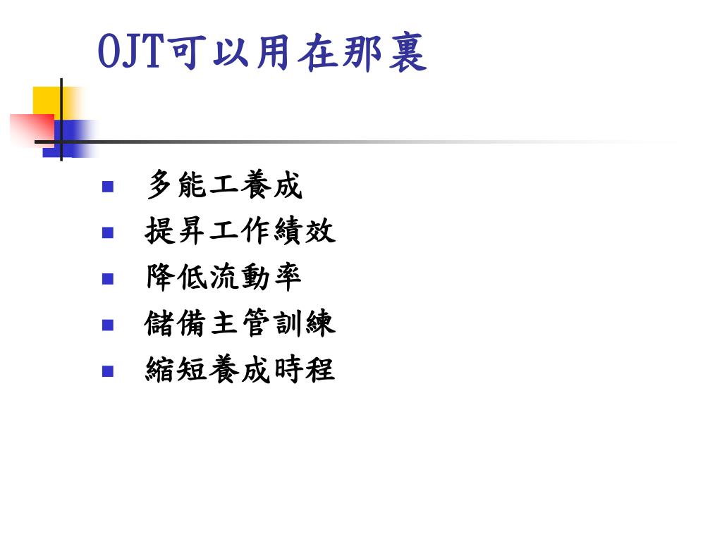 PPT - OJT 實務課程 PowerPoint Presentation. free download - ID:4660559