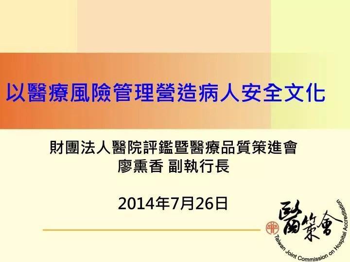 PPT - 以醫療風險管理營造病人安全文化 PowerPoint Presentation - ID:4688029
